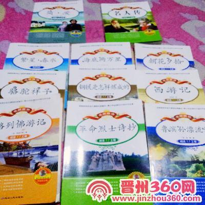一些没看过的初中必读名著书,有提高初中语文分数,买的时候30