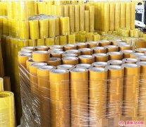 打包封箱胶带出售厂家出厂价格