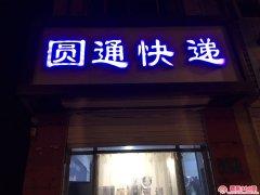 晋州小白楼西圆通速递转让,有意者电话询问。