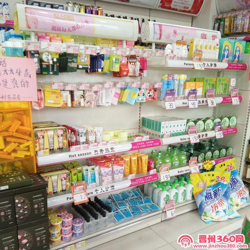 晋州化妆品中岛货架1组、整套出售