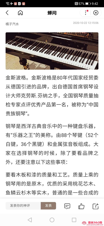 十成新钢琴