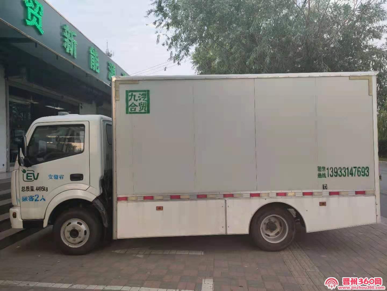 出租,出售全新4.2米电动箱货
