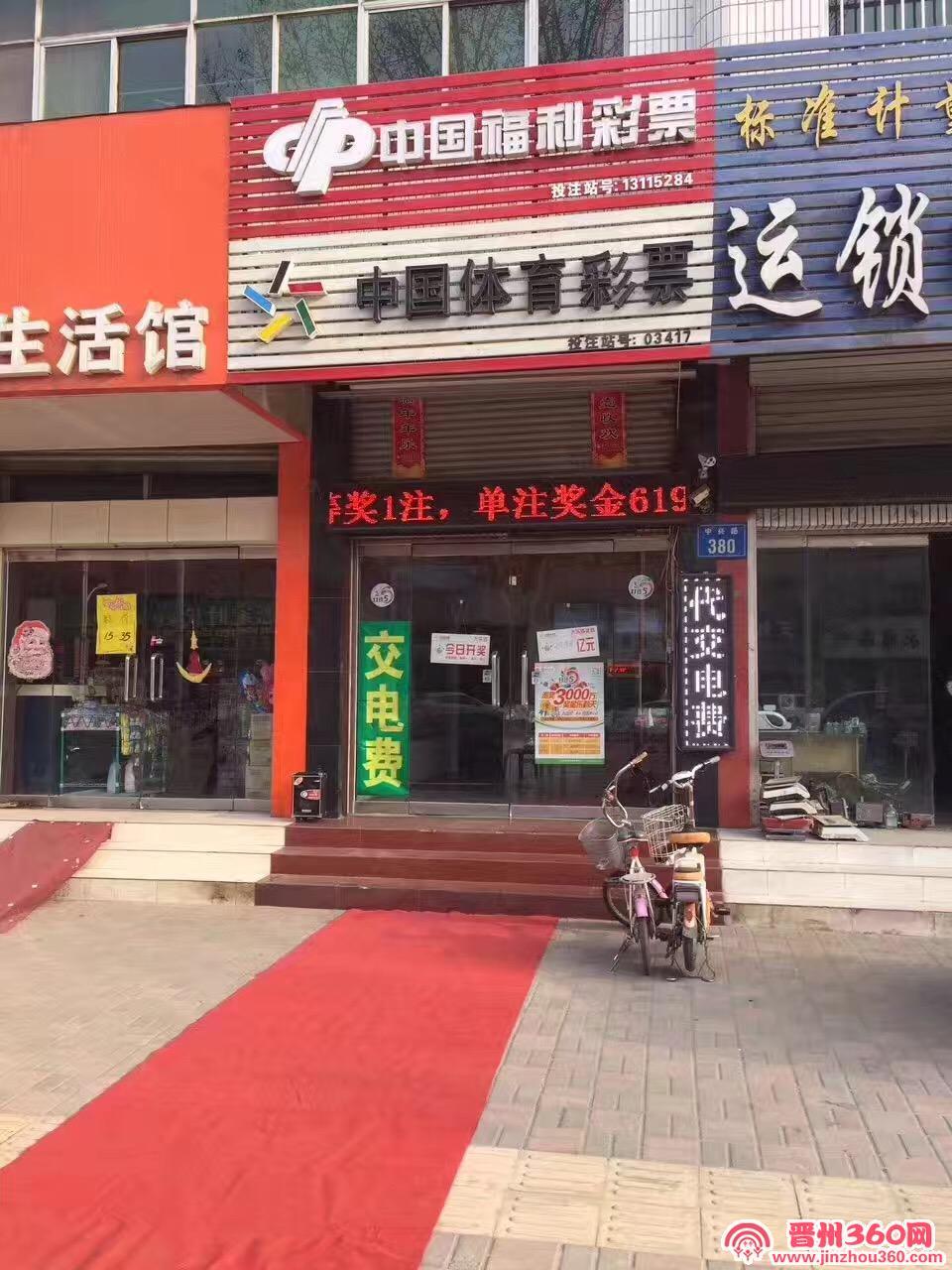 晋州城内双彩站(福彩 体彩)